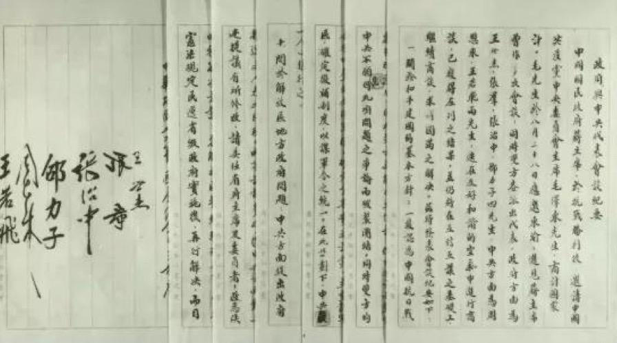 △1945年10月10日,国共两党代表在桂园签署了《政府与中共代表会谈纪要》(即《双十协定》)。