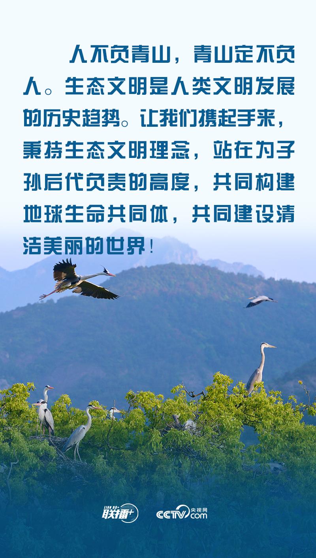 """联播+丨维护我们的地球家园 习近平给出""""中国方案"""""""