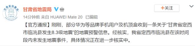 部分用户收到临洮县发生8.3级地震预警信息 甘肃省地震局:未发生地震事件