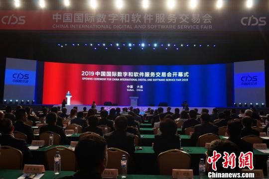 中国数交会在大连闭幕300多个项目达成交易意向