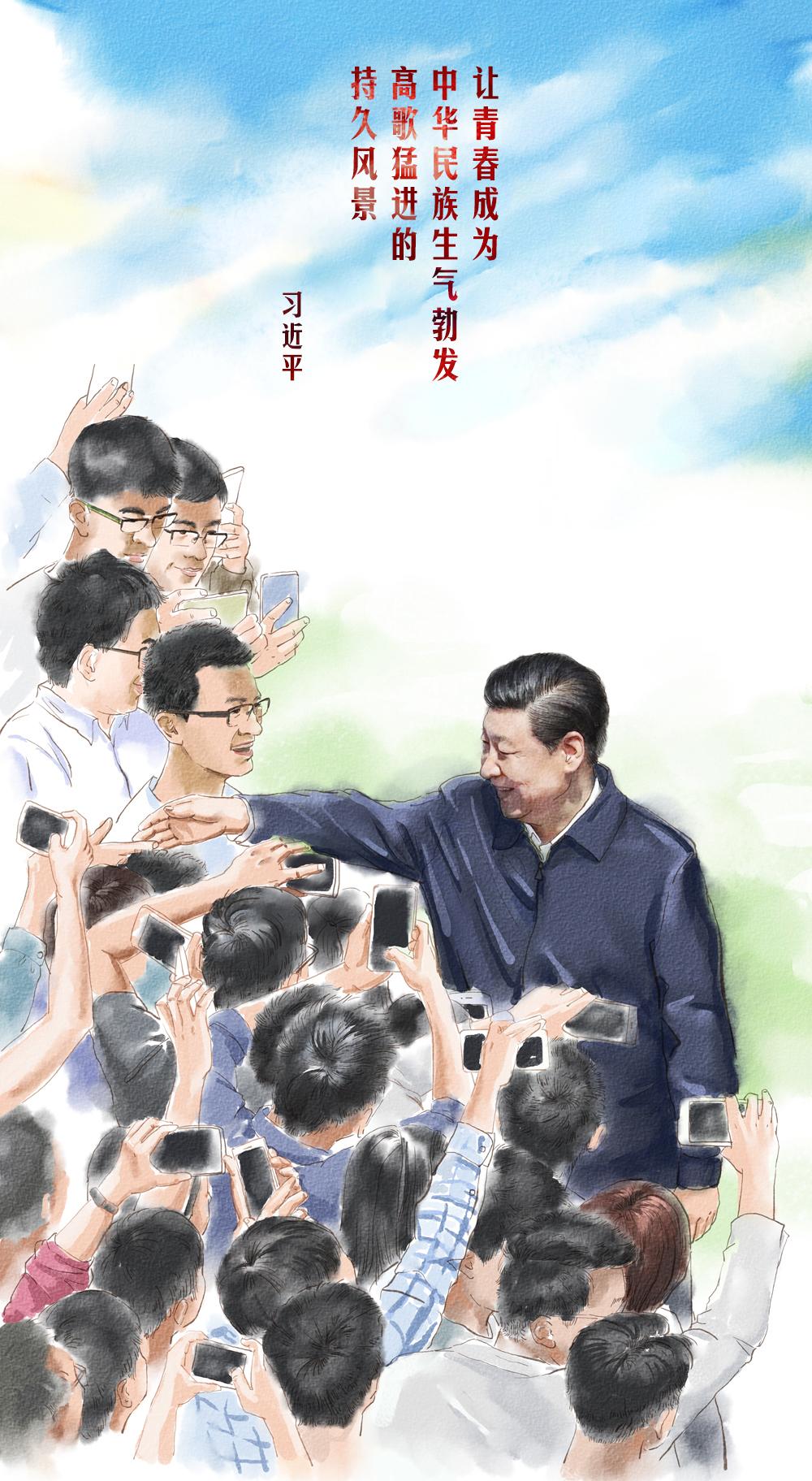 【绘心绘语】让青春成为中华民族高歌猛进的持久风景